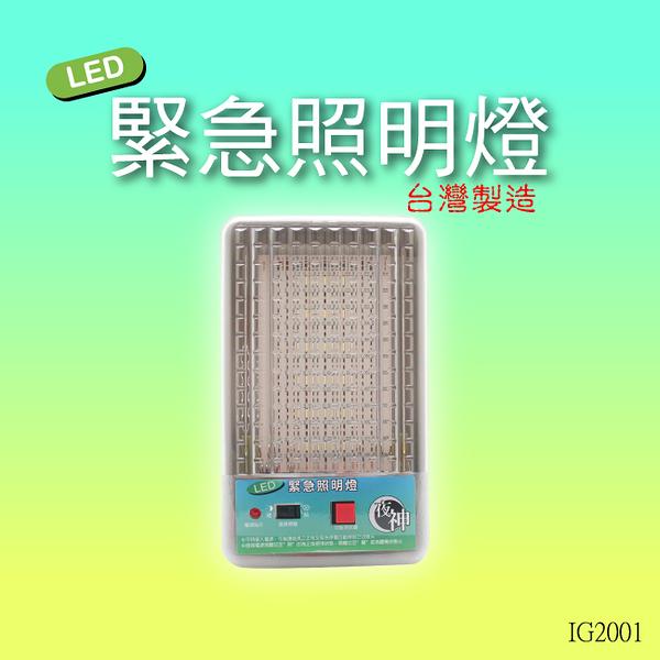 太星電工 IG-2001 夜神LED緊急照明燈 1入