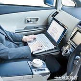 山業膝上電腦桌無腳筆記本托盤便攜托板腿上支架車用載  台北日光