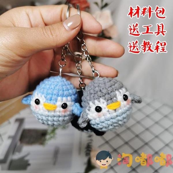 diy手工鑰匙圈扣掛件毛線鉤針材料包自制禮物送男友【淘嘟嘟】
