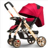 【新年鉅惠】 嬰兒推車高景觀超輕便攜可坐可躺折疊四輪避震雙向寶寶兒童嬰兒車