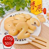 【譽展蜜餞】古早餅數字餅乾(奶素)/170克/50元