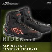 [安信騎士] 義大利ALPINESTARS FASTER-3 RIDEKNIT 黑紅 車靴 休閒 透氣舒適 防摔鞋