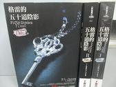 【書寶二手書T1/翻譯小說_PDV】格雷的五十道陰影_1~3冊合售_附殼