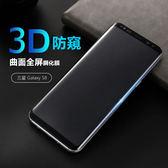 防窺膜 三星 Galaxy S8 S9 Plus 鋼化膜 3D曲面 滿版 高清 保護膜 防爆 防指紋 螢幕保護貼 手機膜