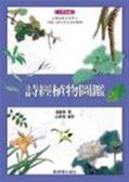 (二手書)詩經植物圖鑑(精裝)