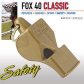 【EMS軍】加拿大FOX 40 Safety Classic無顆粒 安全求生口哨-(公司貨) #9903-1208金色