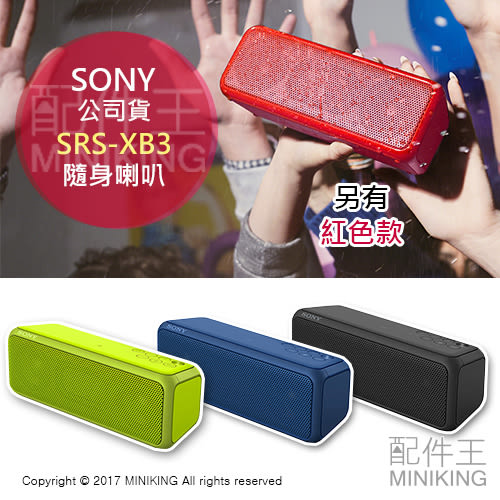 【配件王】公司貨 SONY SRS-XB3 重低音 LDAC 高音質 防水 可攜式 音響 藍芽喇叭