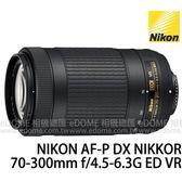 NIKON AF-P DX 70-300mm F4.5-6.3 G ED VR 贈600元禮券 活動再折二千(24期0利率 免運 公司貨) 防手震 F4.5-6.3G