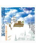 (二手書)飛翔吧!大清帝國-近代中國的幻想科學
