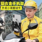 摩托車手機導航支架 自行車電瓶車電動車手機車支架 外賣騎行手機架‧衣雅