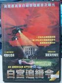 挖寶二手片-K01-041-正版DVD*電影【白宮追緝令】-柯賓柏恩森*潔妮海特梅兒