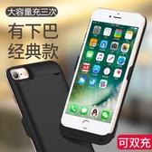 蘋果7背夾充電寶6s無線電池iphone6背夾式行動電源7plus一體式 夢露