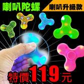 【119元】指尖喇叭陀螺 手指陀螺 紓壓神器 指陀螺 解壓療癒 玩具禮物