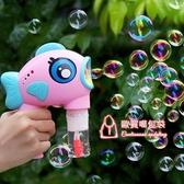 電動泡泡機 泡泡機手動無需電池泡泡槍兒童不漏帶泡泡水補充液器抖音同款玩具 2色