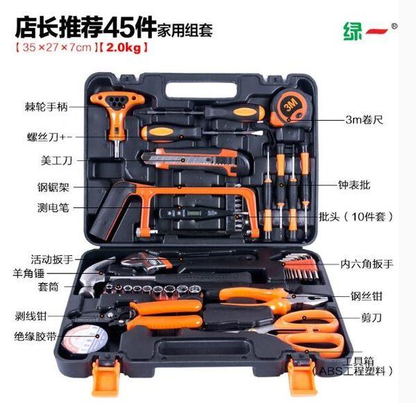 綠一五金工具組套裝家用木工多功能工具箱電工維修組合套裝帶電鑽【45件工具组套】