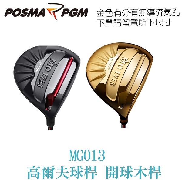 POSMA PGM 高爾夫球桿 開球木桿 黑色 MG013