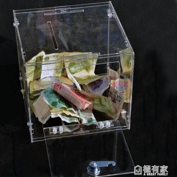 透明捐款箱樂捐箱可訂制功德箱錢箱亞克力募捐箱帶鎖意見箱名片箱  ATF  極有家