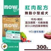 【SofyDOG】Now紅肉無穀天然糧 小型犬配方 100克三件組