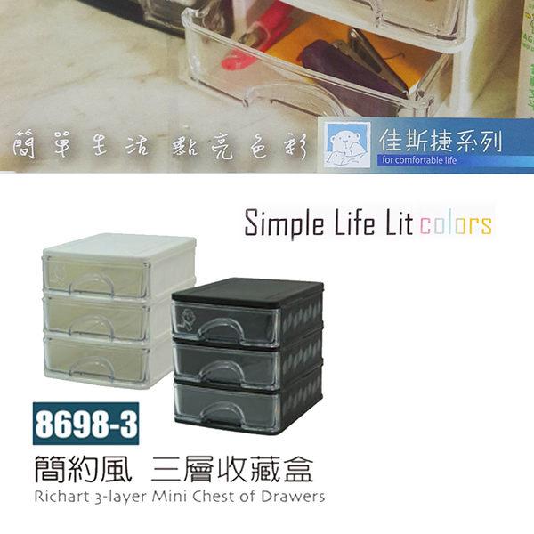 收納盒、置物盒 佳斯捷JUSKU 8698-3 簡約風三層收藏盒【文具e指通】 量大再特價