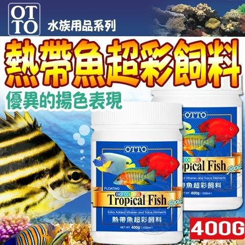 四個工作天出貨除了缺貨》 (送購物金200元)台灣OTTO》水族用品FF-07XL熱帶魚超彩飼料-400g(XL)