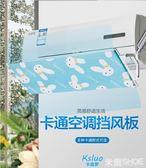 空調擋風板 月子防直吹導風罩出風口擋板遮風板掛機空調導風板通用