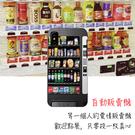 [XS 軟殼] 蘋果 iPhone X XS iX 手機殼 保護套 外殼 自動販賣機