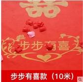 結婚用品 舞臺走道一次性喜字結婚紅地毯 婚慶婚禮現場布置裝飾