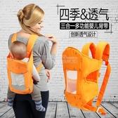 背帶嬰兒外出簡易夏天薄款前後兩用前抱式後背式老式傳統背娃神器 陽光好物