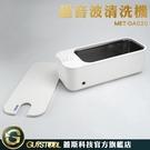 超音波清洗機 MET-DA020 蓋斯科...
