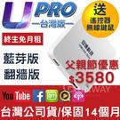 【寵愛父親】越獄 安博盒子 U PRO 台灣版 X900 Pro 藍牙智慧電視盒 盒子14個月保固 買一送三