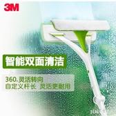 3M思高擦玻璃器雙面擦窗高樓清潔器家用搽洗窗戶刷伸縮玻璃刮 js24375『Pink領袖衣社』