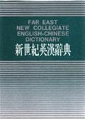 (二手書)新世紀英漢辭典(25K)
