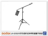 GODOX 神牛 LA-420LB K字形燈架 延伸桿附重量平衡袋 棚燈架 三腳架(LA420LB,公司貨)