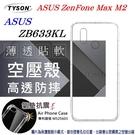 【愛瘋潮】ASUS ZenFone Max M2 (ZB633KL)  高透空壓殼 防摔殼 氣墊殼 軟殼 手機殼