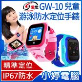 【免運+3期零利率】福利品出清 IS愛思 GW-10兒童游泳防水定位手錶 IP67防水 緊急電話 防水照相