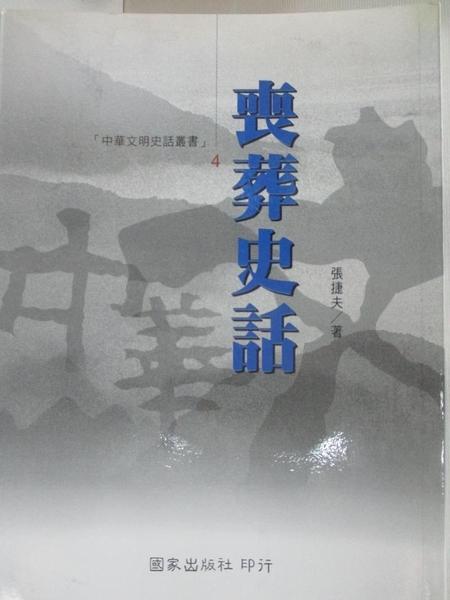 【書寶二手書T6/地理_AZ3】喪葬史話_張捷夫
