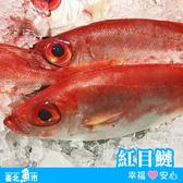 【台北魚市】 澎湖紅目鰱 310g±10% (2尾裝)