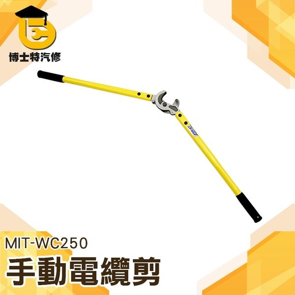 電纜剪刀剪線鉗 斷線鉗 剪電纜線的剪刀 手動線纜剪鉗 電纜鉗子通信電纜線剪 WC250 博士特汽修