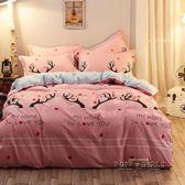 床組 簡約卡通四件套床包被套被罩被子被單床上用品4件套1.5m1.8m床