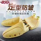 雙十二狂歡撐鞋器實木鞋撐子皮鞋擴鞋器定型防皺男款撐鞋器女款通用撐大鞋子撐大器