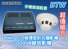 【北台灣防衛科技】*商檢字號:D3A742* BTW 1000GB四路DVR錄放影機+霧感應器針孔攝影機