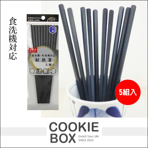 日本 耐熱 六角 筷子 環保 餐具 日本製(五雙入) 隨身筷 衛生 餐具 樂天 暢銷 出國 旅行 *餅乾盒子*