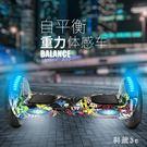10寸兩輪便攜電動體感扭扭車代步兒童成人雙輪智能平衡車 PA4029『科炫3C』