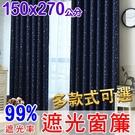 【橘果設計】成品遮光窗簾 寬150x高2...