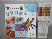 【書寶二手書T1/少年童書_RGW】小小創意家-益智遊戲王_小小設計師_精彩的假期等_共10本合售