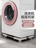 通用洗衣機底座不銹鋼托架置物架滾筒墊高支架多功能冰箱防滑腳架  ATF  618促銷