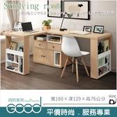 《固的家具GOOD》660-11-ADC 佩芮5.3尺L型功能桌組【雙北市含搬運組裝】