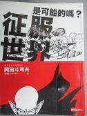 【書寶二手書T6/科學_NDA】征服世界是可能的嗎?_岡田斗司夫, 談璞