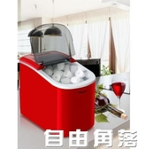 沃拓萊制冰機全自動商用小型奶茶店15Kg台式手動圓冰塊制作機CY  自由角落