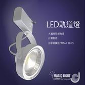 【光的魔法師】AR111 LED大角度投射燈LED軌道燈10瓦(白殼)白光